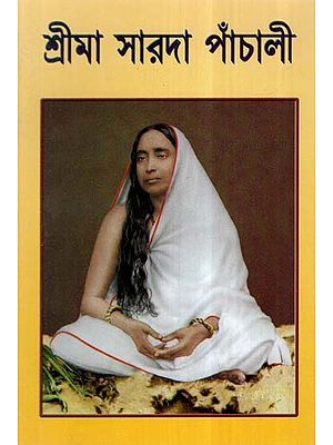 Sri Sarada Panchali (Bengali)