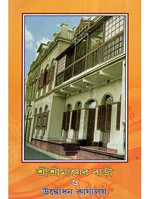 Sri Sri Mayer Bari O Udbodhan Karyalay (Bengali)