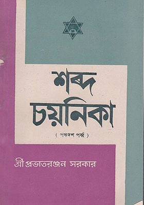 Shabda Chayanika Fifteenth Episode (An Old and Rare Book in Bengali)