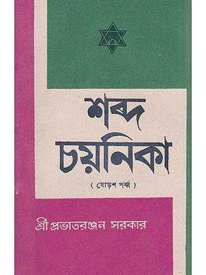 Shabda Chayanika Sixteenth Episode (An Old and Rare Book in Bengali)