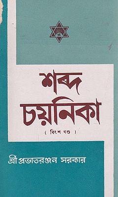 Shabda Chayanika Twentieth Episode (An Old and Rare Book in Bengali)