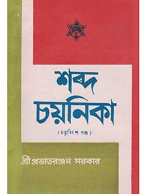 Shabda Chayanika Twenty Fourth Episode (An Old and Rare Book in Bengali)