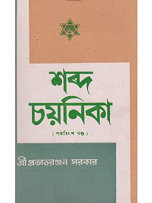 Shabda Chayanika Twenty Fifth Episode (An Old and Rare Book in Bengali)