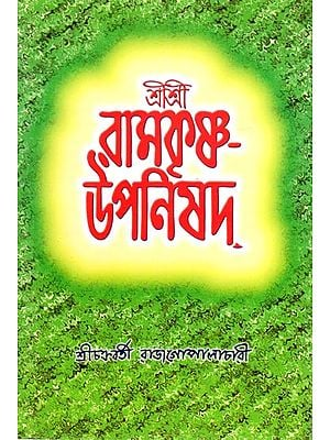 Sri Sri Ramakrishna Upanishad (Bengali)