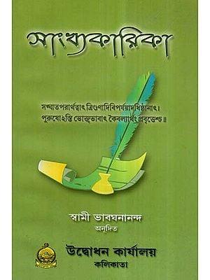Sankhyakarika (Bengali)