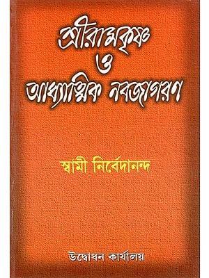 Sri Ramakrishna O Adhyatmik Navajagaran (Bengali)