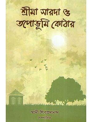 Sri Ma Sarada O Tapobhumi Kothar (Bengali)
