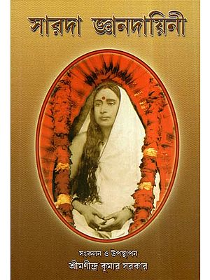 Sarada Jnanadayini (Bengali)