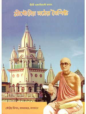 Sri Gaudiya Mather Vaishistha (Bengali)