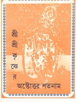 The Seventy-Seventh Name of Sri Sri Krishna (Bengali)