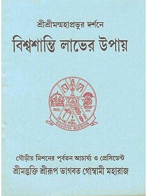 Bishwashanti Labher Upay (Bengali)