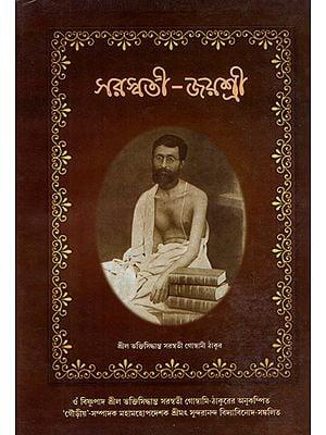 Sarasvati Jayashri (Bengali)