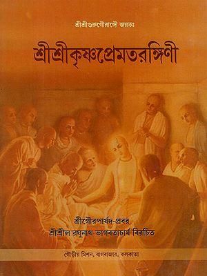Sri Sri Krishna Prem Tarangini (Bengali)
