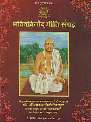 भक्तिविनोद गीति संग्रह - Bhaktivinoda Geeti Samgraha