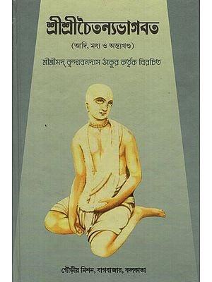 Sri Sri Chaitanya Bhagavat (Bengali)