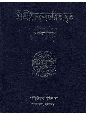 Sri Sri Chaitanya Charitamrita in Bengali (Antyalila-Mool)