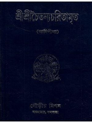 Sri Sri Chaitanya Charitamrita in Bengali (Adilila-Mool)