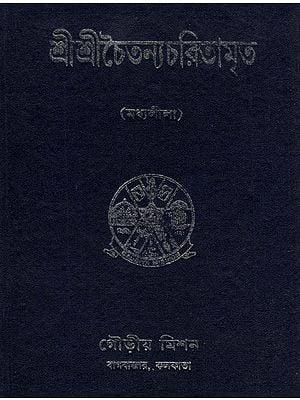 Sri Sri Chaitanya Charitamrita in Bengali (Madhyalila-Mool)