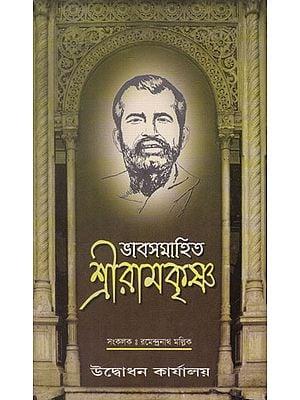 Bhavsamahita Shri Ramkrishna (Bengali)