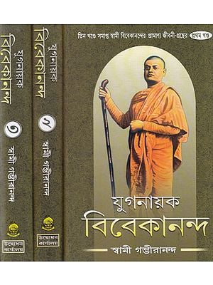 Yugnayak Vivekananda (Set of 3 Volumes in Bengali)