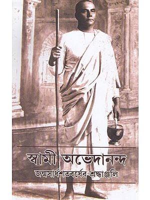 Swami Abhedananda Janma Sardha Satabarsera Sraddhanjali (Bengali)