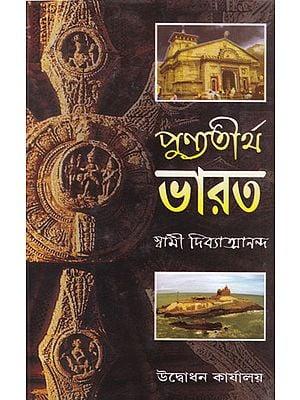 Punno Tirtho Bharat (Bengali)