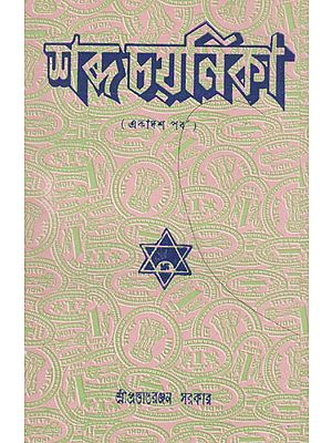 Shabda Chayanika Eleventh Episode (An Old and Rare Book in Bengali)