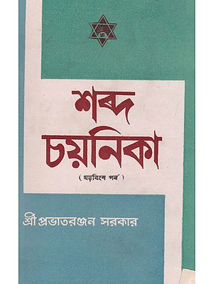 Shabda Chayanika Twenty Sixth Episode (An Old and Rare Book in Bengali)
