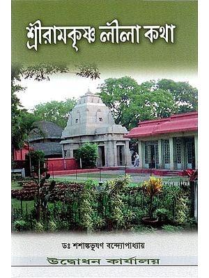 Sri Ramakrishna Lila Katha (Bengali)