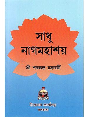 Sadhu Nagmahashay (Bengali)