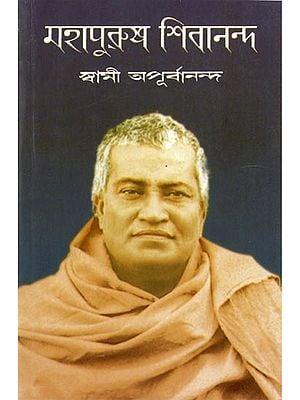 Mahapurush Shivananda (Bengali)