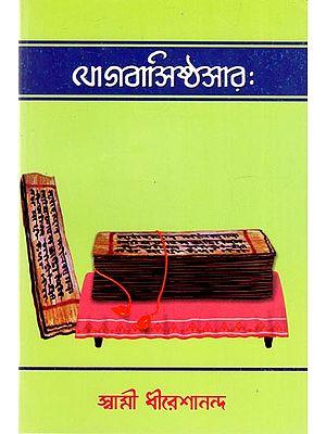 Yogavasishtha Sarah (Bengali)