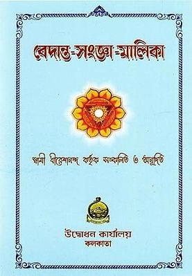 Vedanta Sanjaa Malika (Bengali)