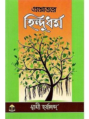 Prashnottare Hindu Dharma (Bengali)