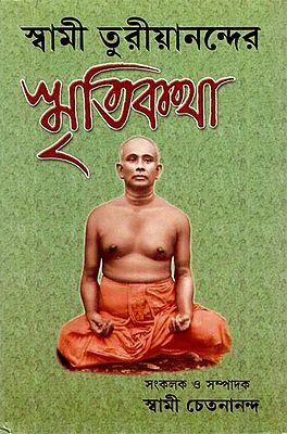 Swami Turiyanander Smritikatha (Bengali)