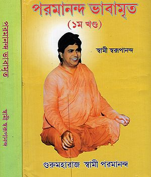 Paramananda Bhawamrita in Bengali (Set of 2 Volumes)