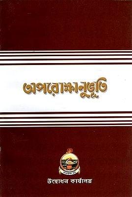 Aparokshanubhuti (Bengali)