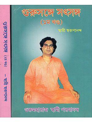 Gurusange Satsang in Bengali (Set of 2 Volumes)