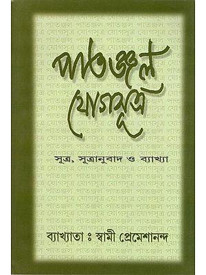 Patanjal Yoga Sutra (Bengali)