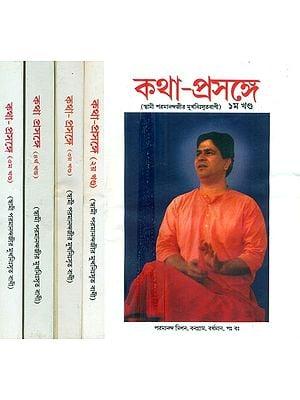 Katha Prasange in Bengali (Set of 3 Volumes)