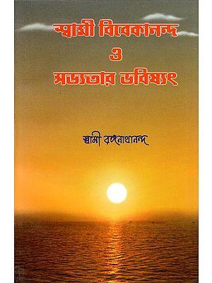 Swami Vivekananda O Sabhyatar Bhavishyat (Bengali)