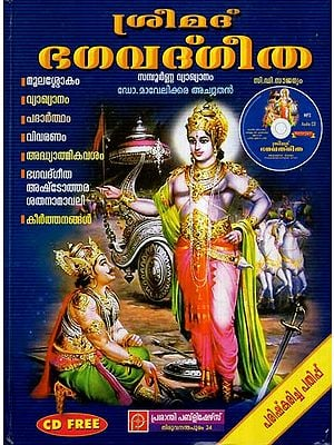 Srimad Bhagavad Gita In Malayalam- With Prasanthi Commentary (With CD Inside)