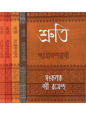 Shruti- Parmananda Vani in Bengali (Set of 5 Volumes)