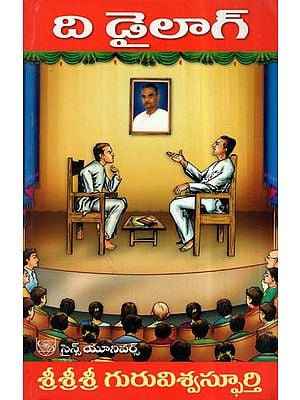 The Dialogue (Telugu)