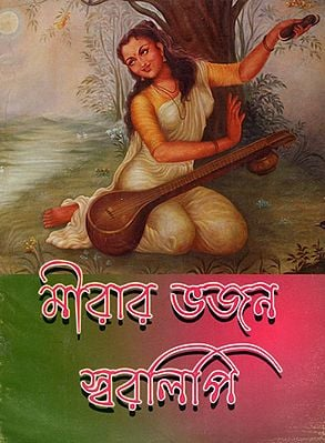 Mirar Bhajan Swaralipi (Bengali)