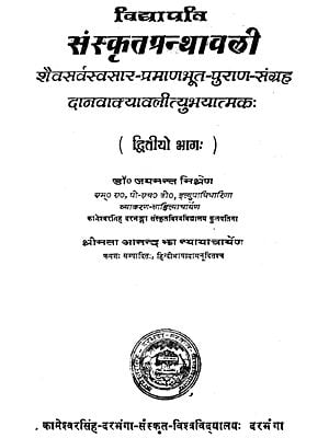 संस्कृतग्रन्थावली- Sanskrit Granthavali (An Old and Rare Book)