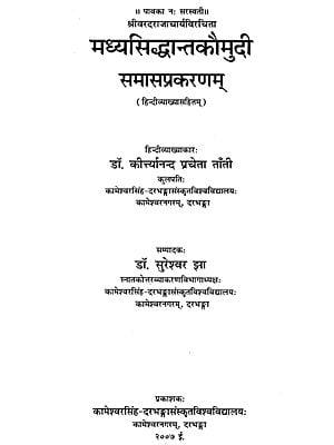 मध्यसिद्धान्तकौमुदी- Madhya Siddhant Kaumudi (An Old and Rare Book)