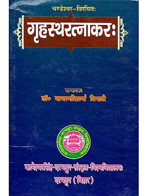 गृहस्थरत्नाकर:- Grhastha Ratnakar (An Old Book)