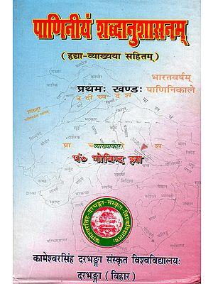 पाणिनीयं शब्दानुशासनम्- Panini Shabd Anushasan in I Part (An Old Book)
