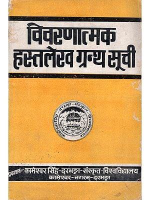 विवरणात्मक हस्तलेख ग्रन्थ सूची- Discriptive Handwritten Bibliography (An Old and Rare Book)